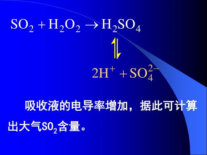 吸收液的电导率增加,据此可计算出大气