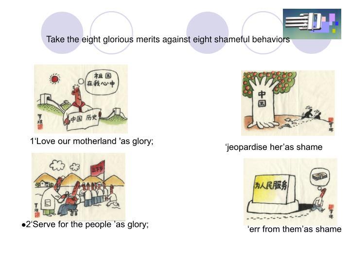Take the eight glorious merits against eight shameful behaviors