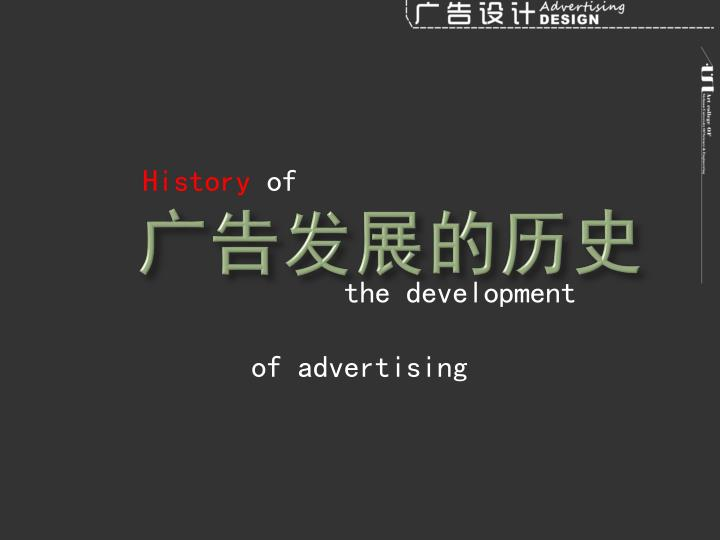 广告发展的历史