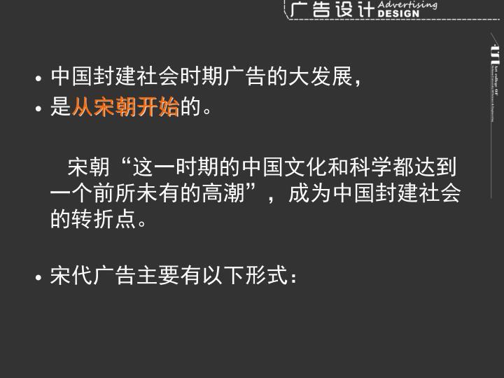 中国封建社会时期广告的大发展,
