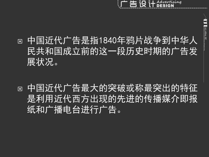 中国近代广告是指