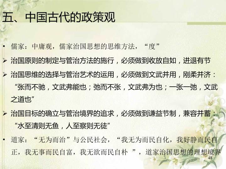 五、中国古代的政策观