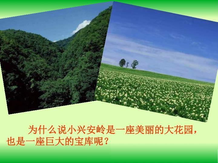 为什么说小兴安岭是一座美丽的大花园,也是一座巨大的宝库呢?