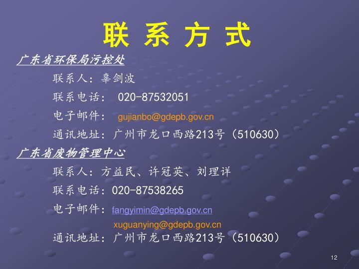 广东省环保局污控处