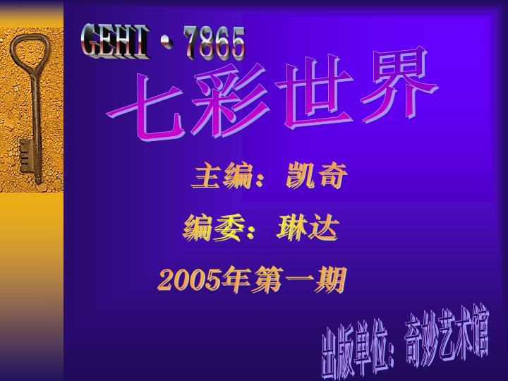 GEHI·7865