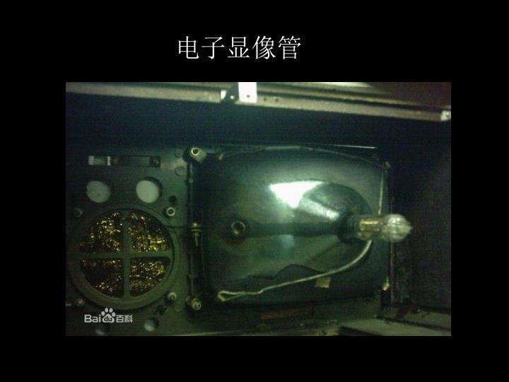 电子显像管