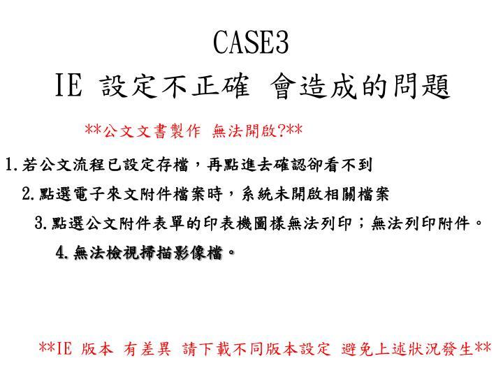 CASE3