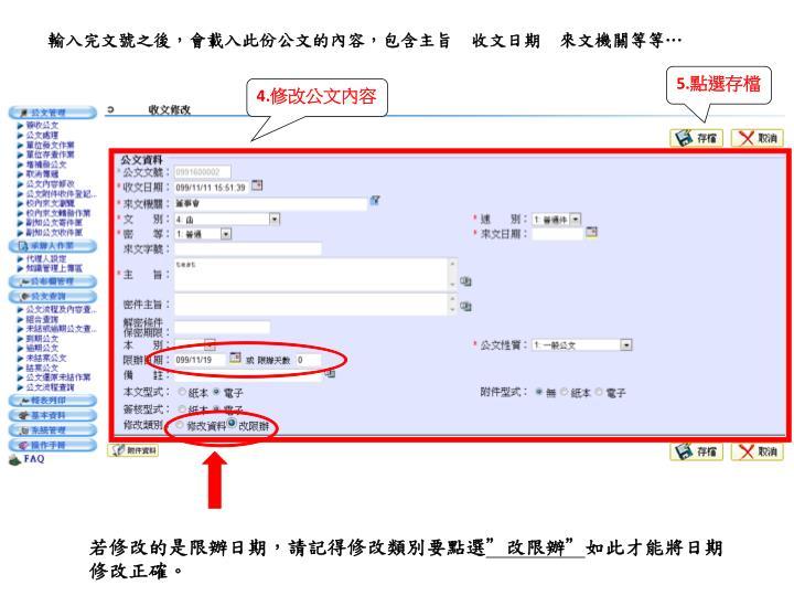 輸入完文號之後,會載入此份公文的內容,包含主旨 收文日期 來文機關等等