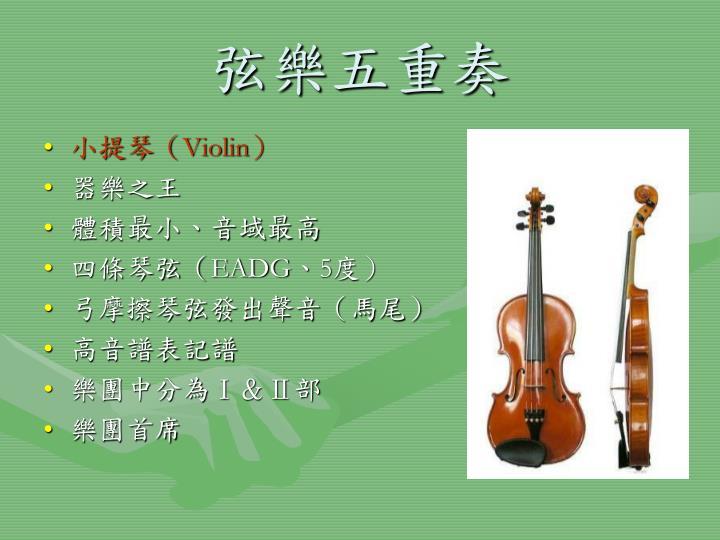 弦樂五重奏