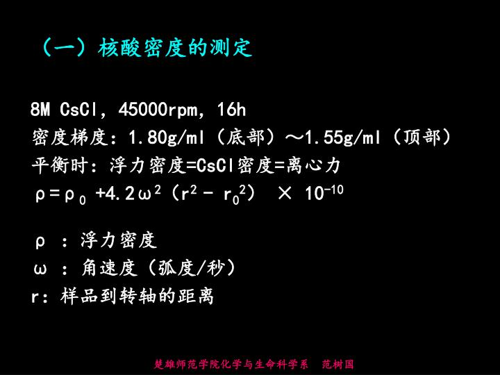 (一)核酸密度的测定
