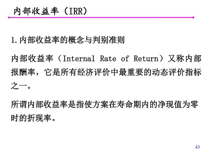 内部收益率(