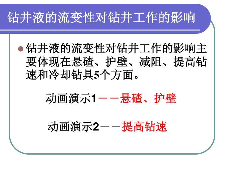 钻井液的流变性对钻井工作的影响