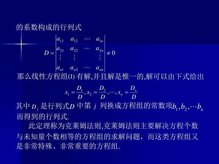 的系数构成的行列式