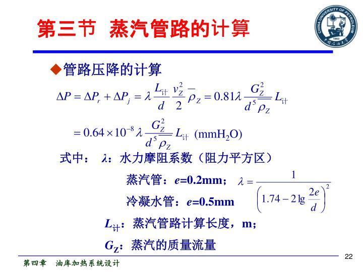 第三节  蒸汽管路的计算