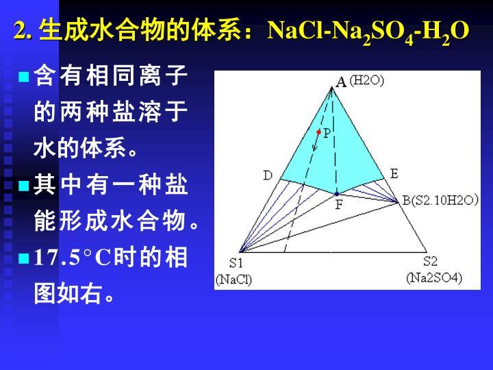 2. 生成水合物的体系:
