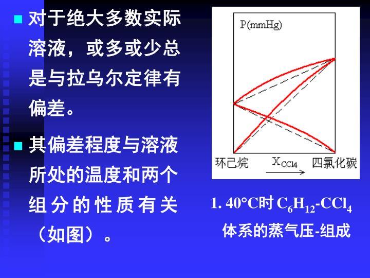 对于绝大多数实际溶液,或多或少总是与拉乌尔定律有偏差。
