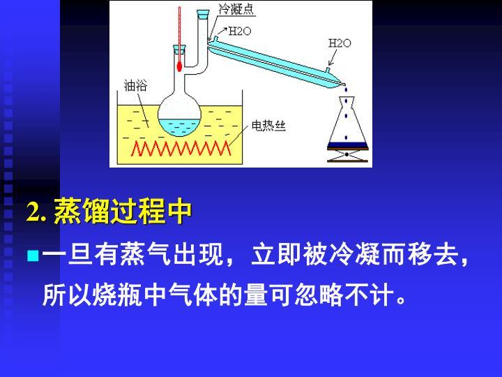 2. 蒸馏过程中