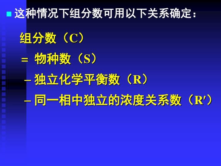 这种情况下组分数可用以下关系确定: