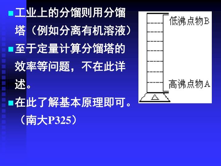 工业上的分馏则用分馏塔(例如分离有机溶液)