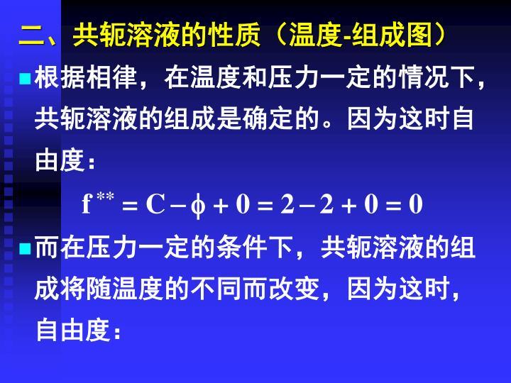 二、共轭溶液的性质(温度-组成图)