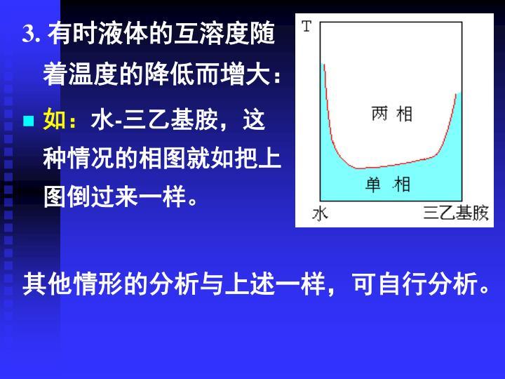 3. 有时液体的互溶度随着温度的降低而增大: