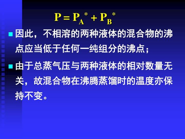 P = P
