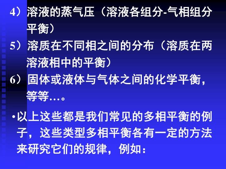 4)溶液的蒸气压(溶液各组分-气相组分平衡)
