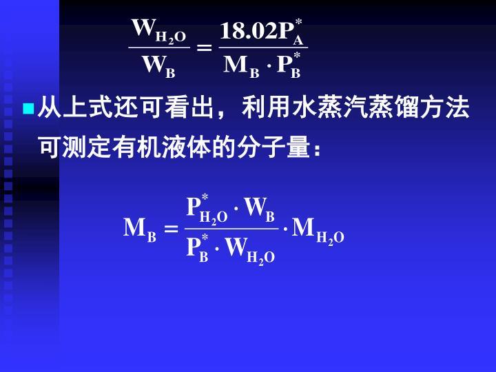 从上式还可看出,利用水蒸汽蒸馏方法可测定有机液体的分子量: