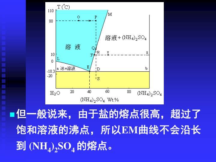 但一般说来,由于盐的熔点很高,超过了饱和溶液的沸点,所以