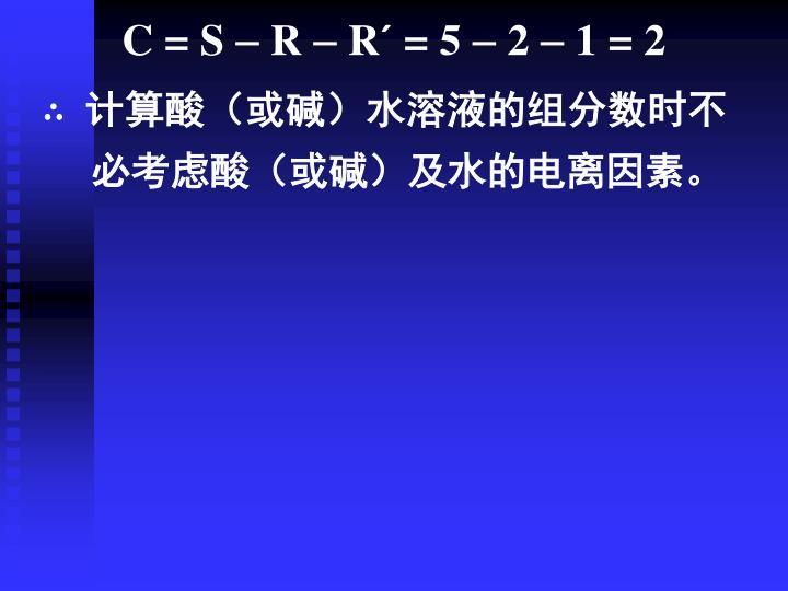 C = S