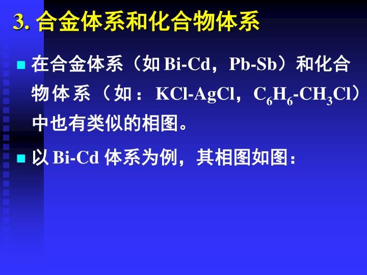 3. 合金体系和化合物体系
