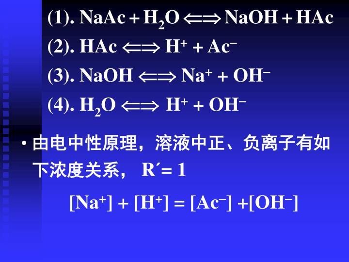 (1). NaAc
