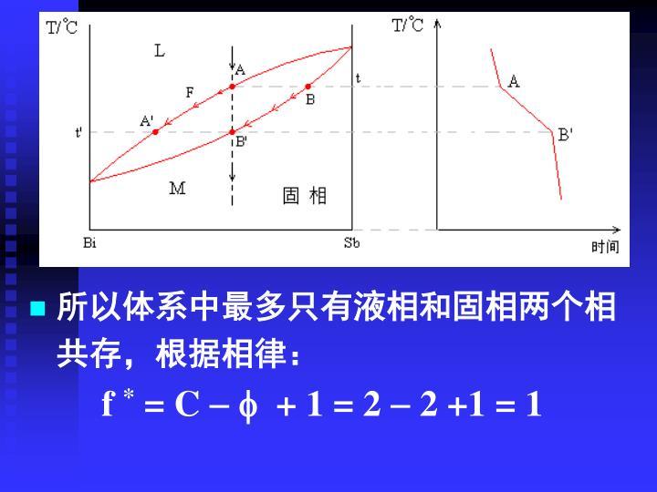 所以体系中最多只有液相和固相两个相共存,根据相律: