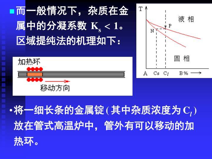而一般情况下,杂质在金属中的分凝系数