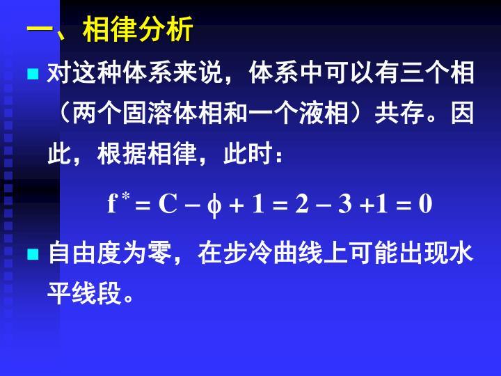 一、相律分析