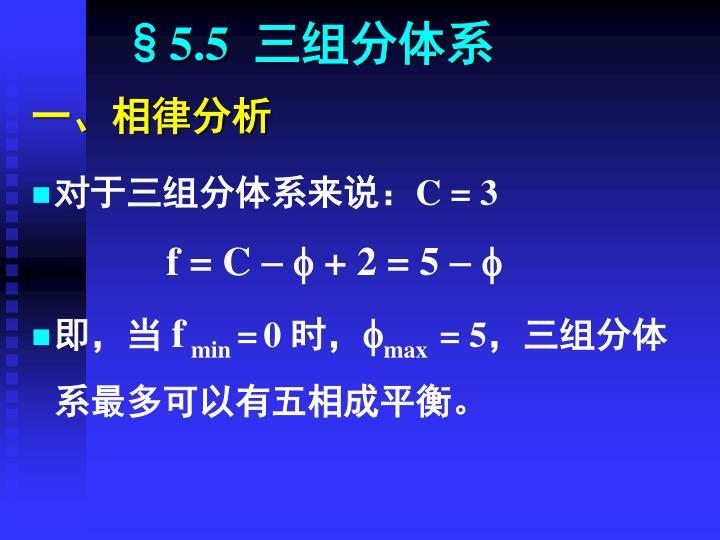 §5.5  三组分体系