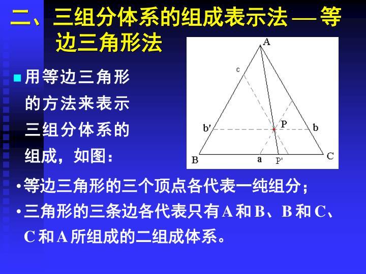 二、三组分体系的组成表示法