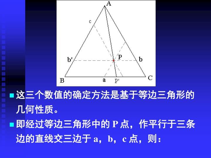 这三个数值的确定方法是基于等边三角形的几何性质。