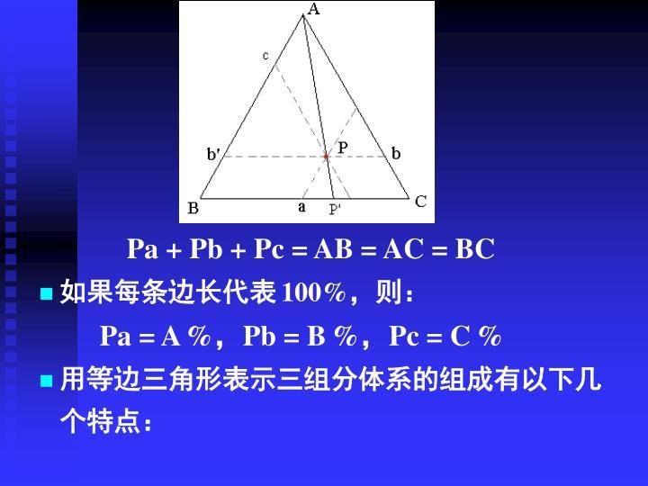 Pa + Pb + Pc = AB = AC = BC