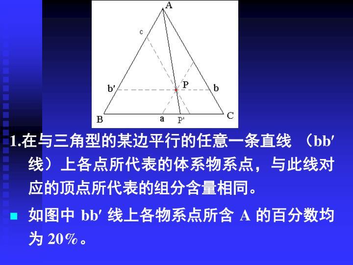 1.在与三角型的某边平行的任意一条直线