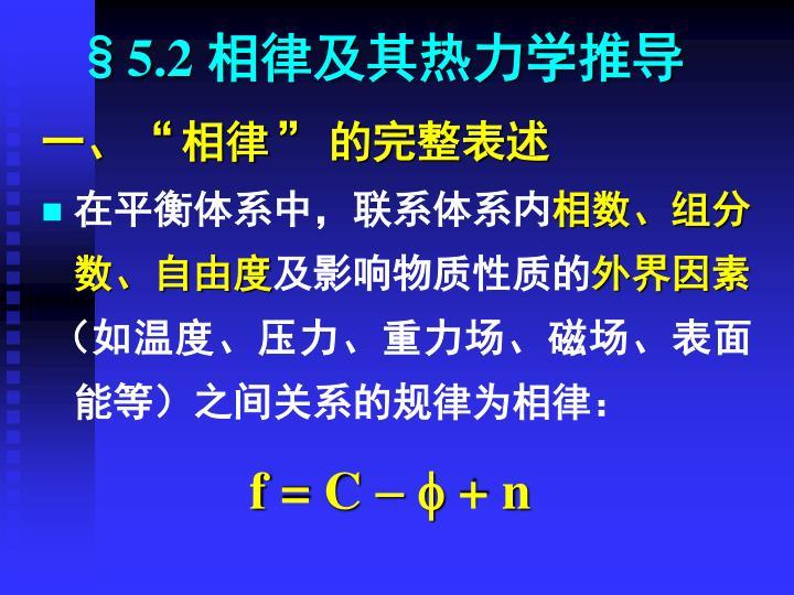 §5.2 相律及其热力学推导