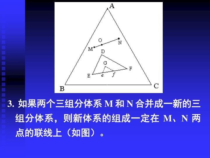 3. 如果两个三组分体系