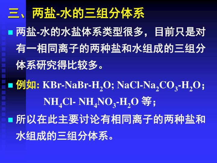 三、两盐-水的三组分体系