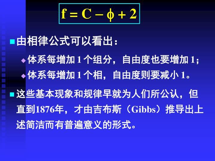 f = C