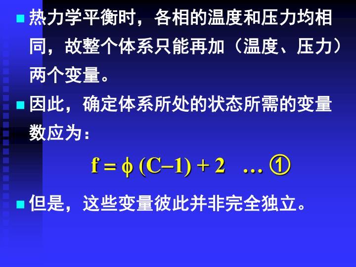 热力学平衡时,各相的温度和压力均相同,故整个体系只能再加(温度、压力)两个变量。
