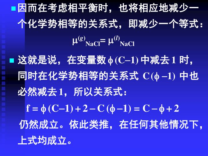 因而在考虑相平衡时,也将相应地减少一个化学势相等的关系式,即减少一个等式:
