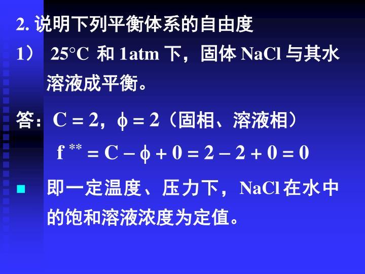2. 说明下列平衡体系的自由度