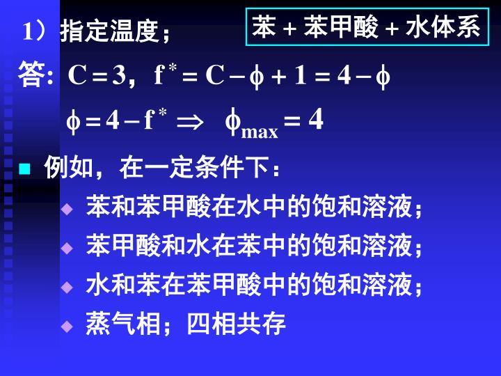 苯 + 苯甲酸 + 水体系
