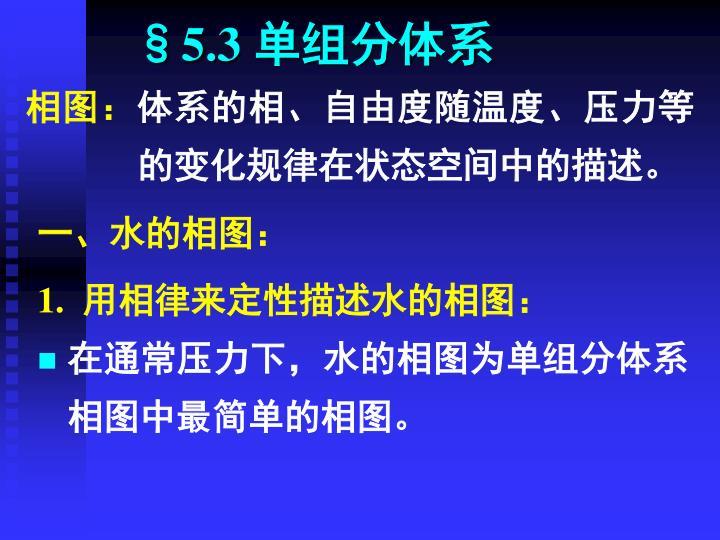 §5.3 单组分体系