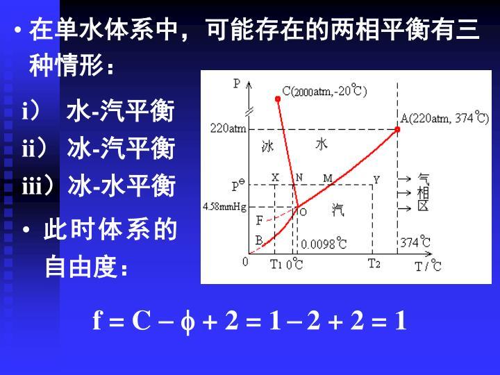 在单水体系中,可能存在的两相平衡有三种情形: